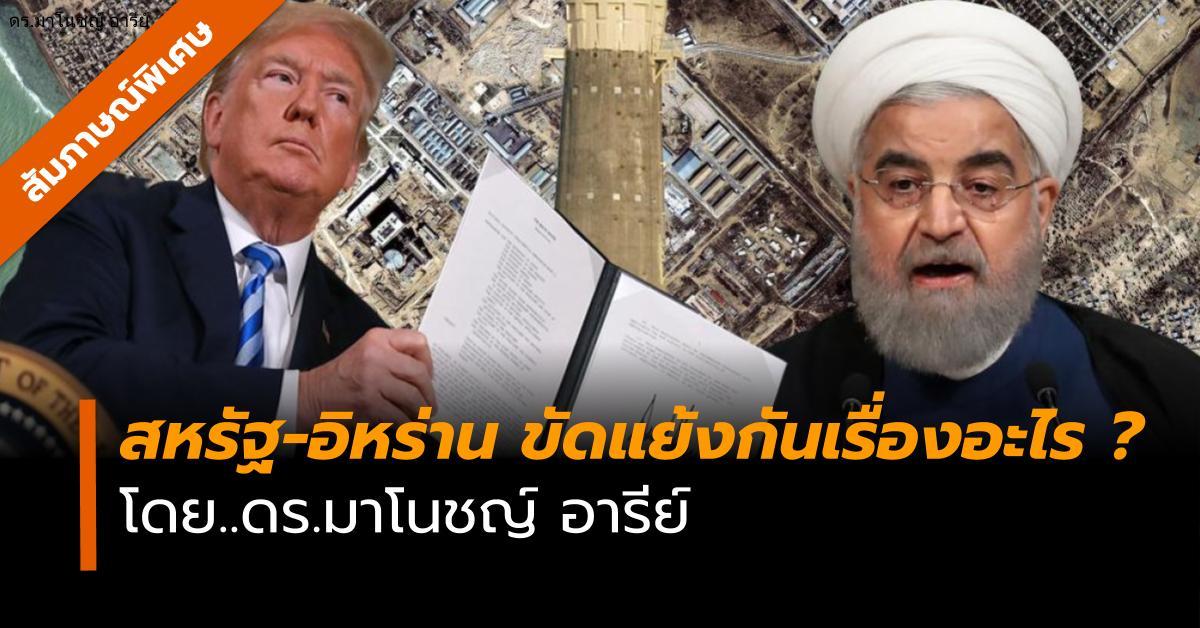 ความสัมพันธ์สหรัฐและอิหร่าน ดร.มาโนชญ์ อารีย์ นิวเคลียร์ สหรัฐฯ อิหร่าน