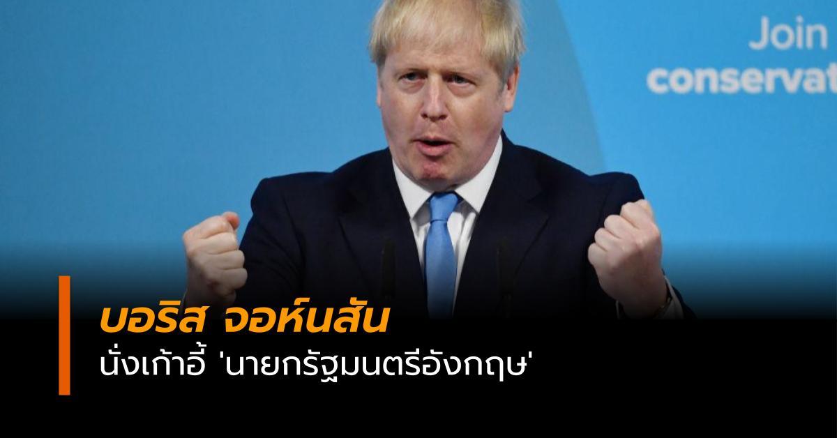 นายกรัฐมนตรีอังกฤษ บอริส จอห์นสัน