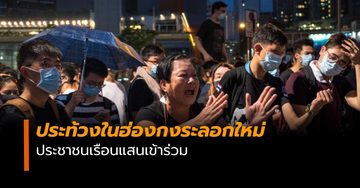 กฎหมายส่งผู้ร้ายข้ามแดน ข่าวสดวันนี้ ประท้วงในฮ่องกง