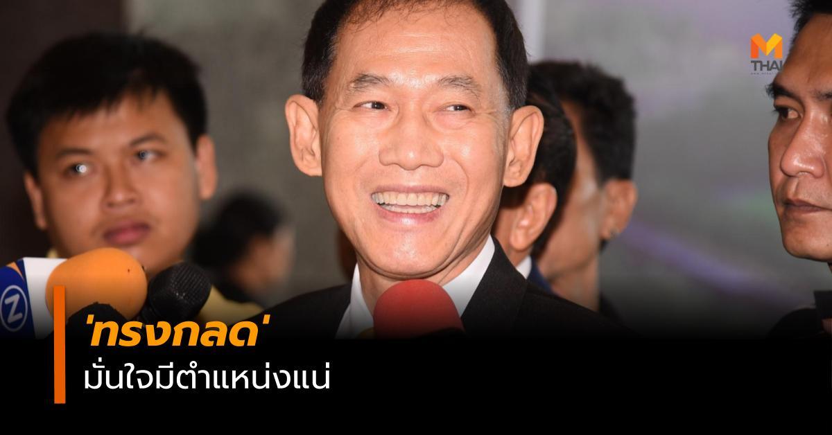 ข่าวสดวันนี้ พรรคพลังชาติไทย พลตรีทรงกลด ทิพย์รัตน์