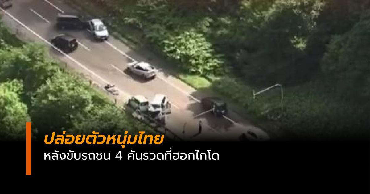 คนไทยขับรถชน ฮอกไกโด
