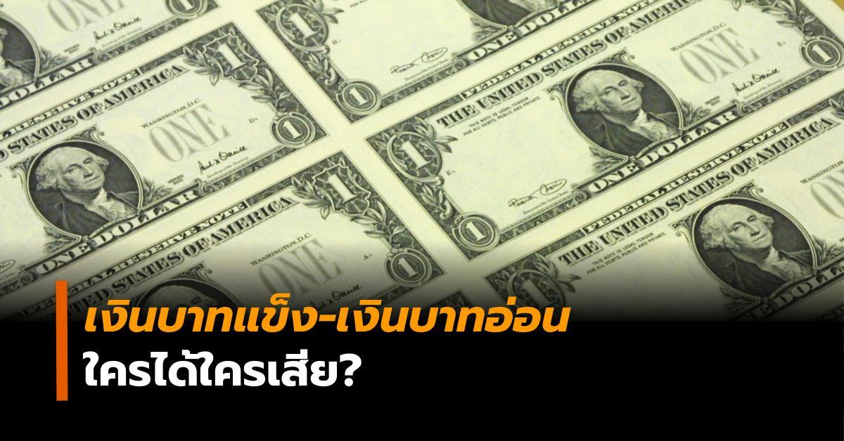 ค่าเงินบาทแข็ง ธนาคารแห่งประเทศไทย แบงก์ชาติ