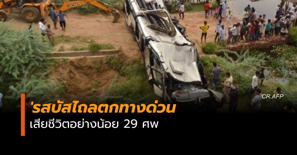 ข่าวสดวันนี้ อินเดีย อุบัติเหตุ
