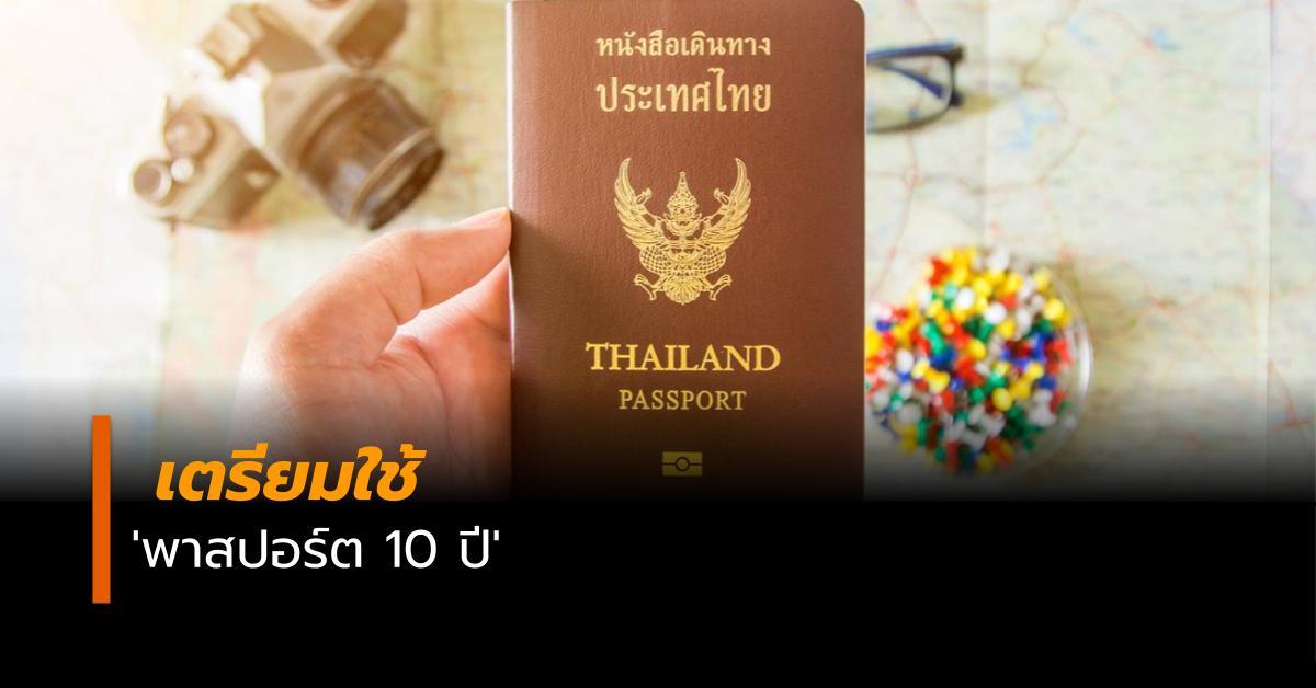 กระทรวงการต่างประเทศ พาสปอร์ต 10 ปี หนังสือเดินทางอิเล็กทรอนิกส์