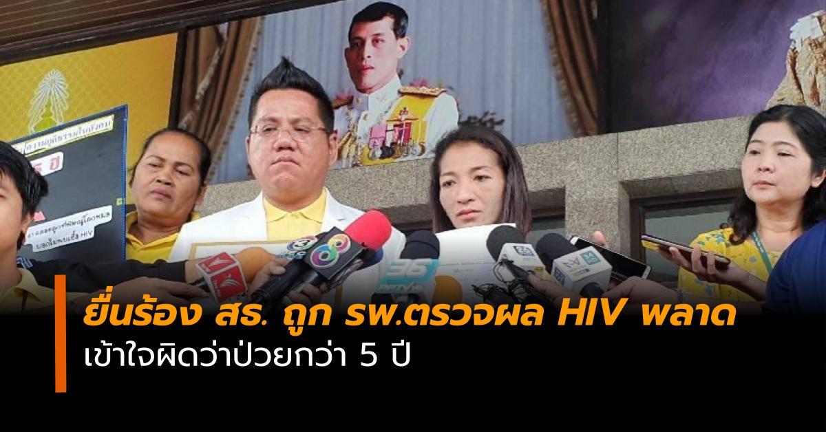 HIV โรงพยาบาล