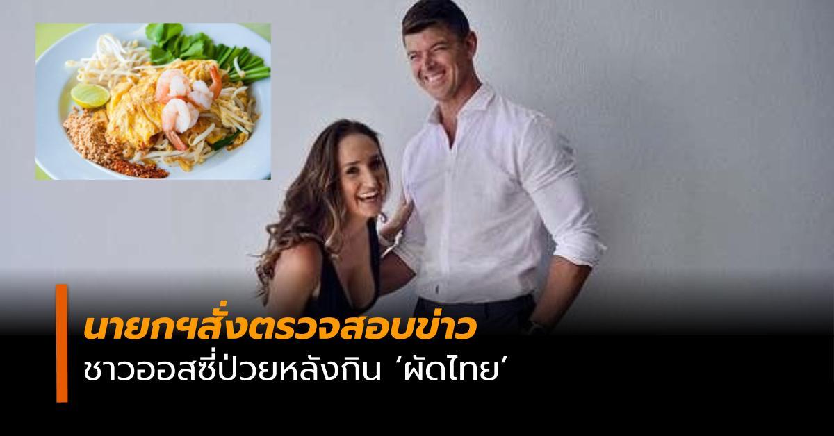 ป่วยเพราะกินผัดไทย ผัดไทย ออสเตรเลีย