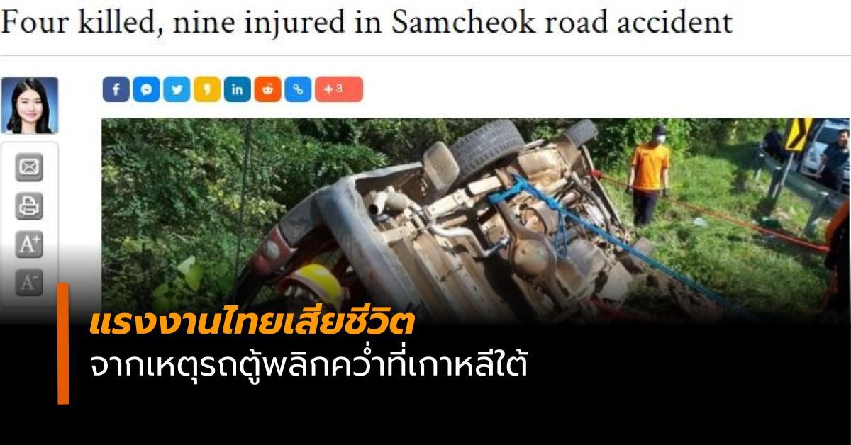 ข่าวสดวันนี้ คนไทยรถคว่ำ รถคว่ำที่เกาหลี