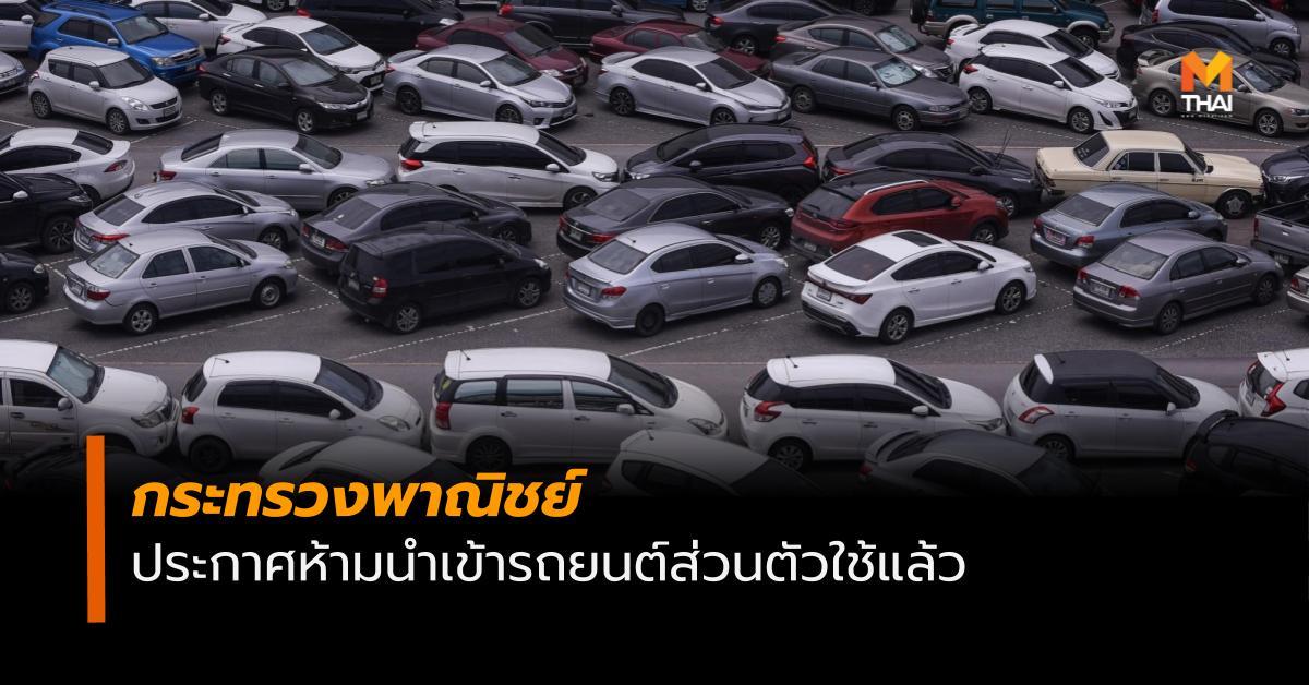 กระทรวงพาณิชย์ ข่าวสดวันนี้ ห้ามนำเข้ารถใช้แล้ว