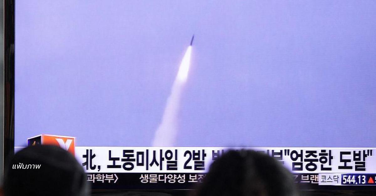ขีปนาวุธ สหรัฐฯ เกาหลีเหนือ