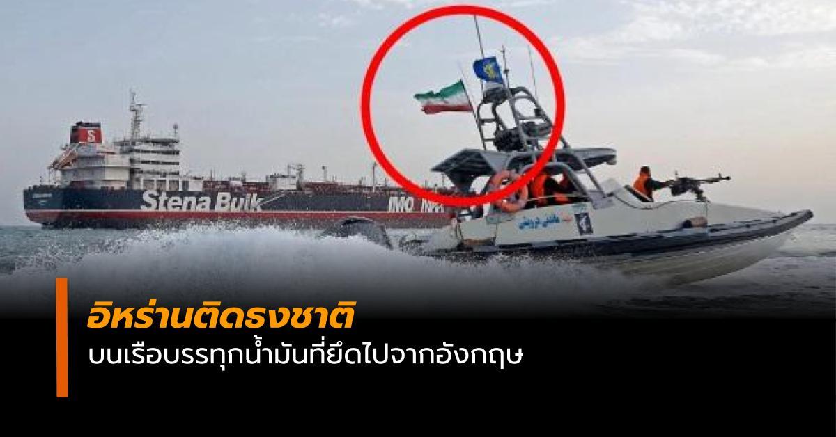 ข่าวสดวันนี้ ยึดเรืออังกฤษ อิหร่าน