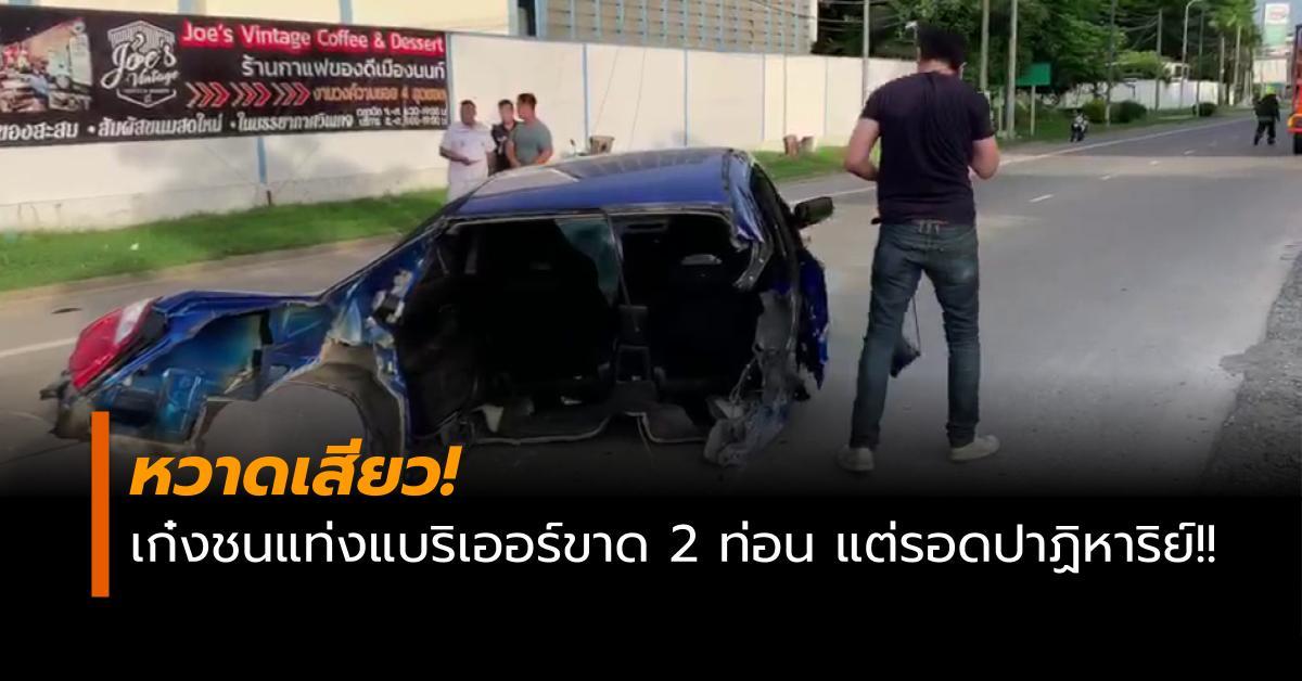ข่าวรถชน ข่าวสดวันนี้ ข่าวอุบัติเหตุ ซุบารุ