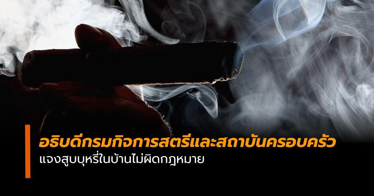 ข่าวสดวันนี้ ผิดกฎหมาย สูบบุหรี่ในบ้าน