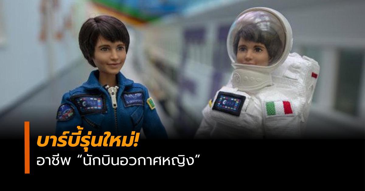 ข่าวสดวันนี้ นักบินอวกาศหญิง บาร์บี้