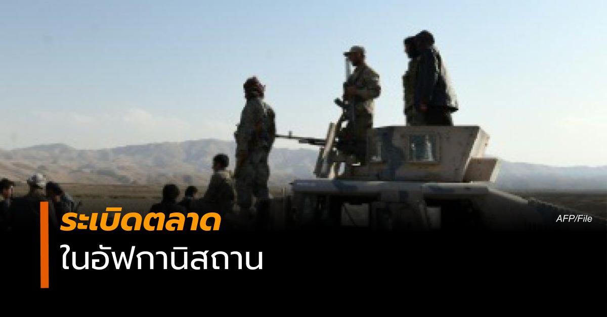 ข่าวสดวันนี้ ตาลีบัน อัพกานิสถาน