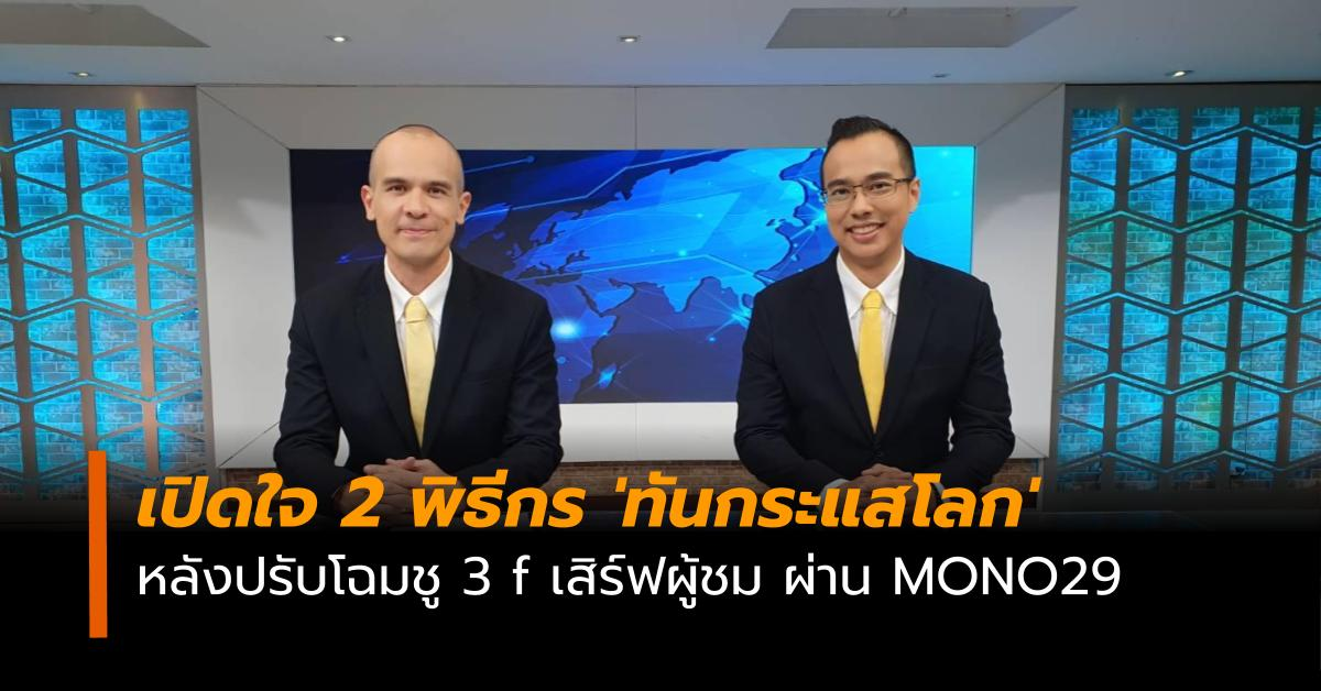ทันกระแสโลก World News