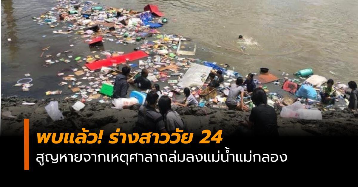 ข่าวสดวันนี้ ศาลาถล่ม แม่น้ำแม่กลอง