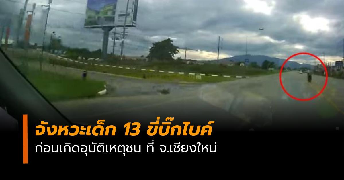 ข่าวสดวันนี้ ข่าวอุบัติเหตุ