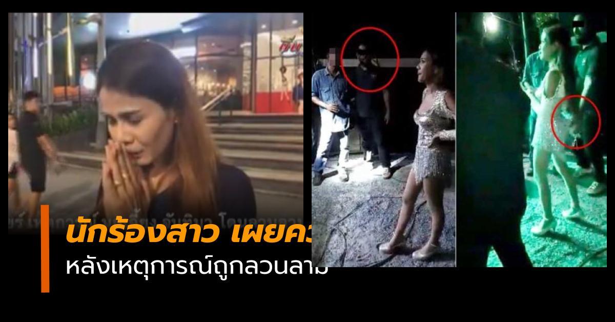 ข่าวสดวันนี้ นกเอี้ยง จันทิมา นักร้องถูกลวนลาม