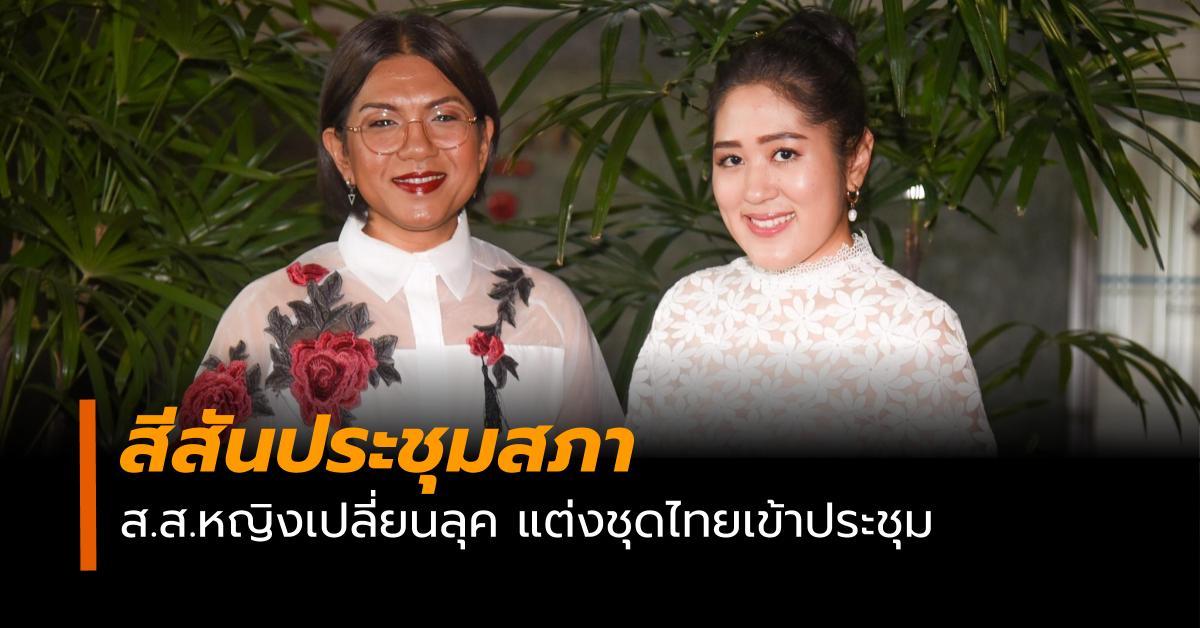 ข่าวสดวันนี้ ผ้าไทย