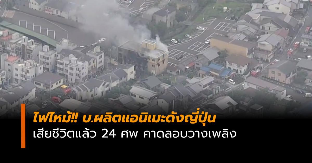 ข่าวประเทศญี่ปุ่น ข่าวสดวันนี้ แอนิเมชั่น ไฟไหม้