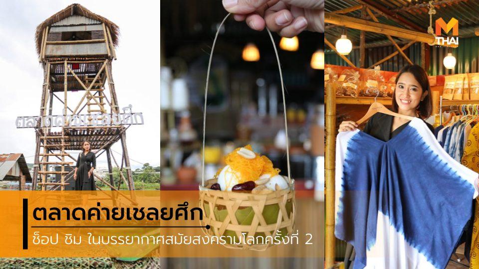 ตลาดค่ายเชลยศึก ที่เที่ยวกาญจนบุรี ที่เที่ยวใกล้กรุงเทพ เที่ยวกาญจนบุรี เที่ยวตลาด เที่ยวใกล้กรงุเทพ