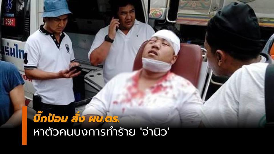 ข่าวสดวันนี้ จ่านิว จ่านิวถูกทำร้าย บิ๊กป้อม ผบ.ตร