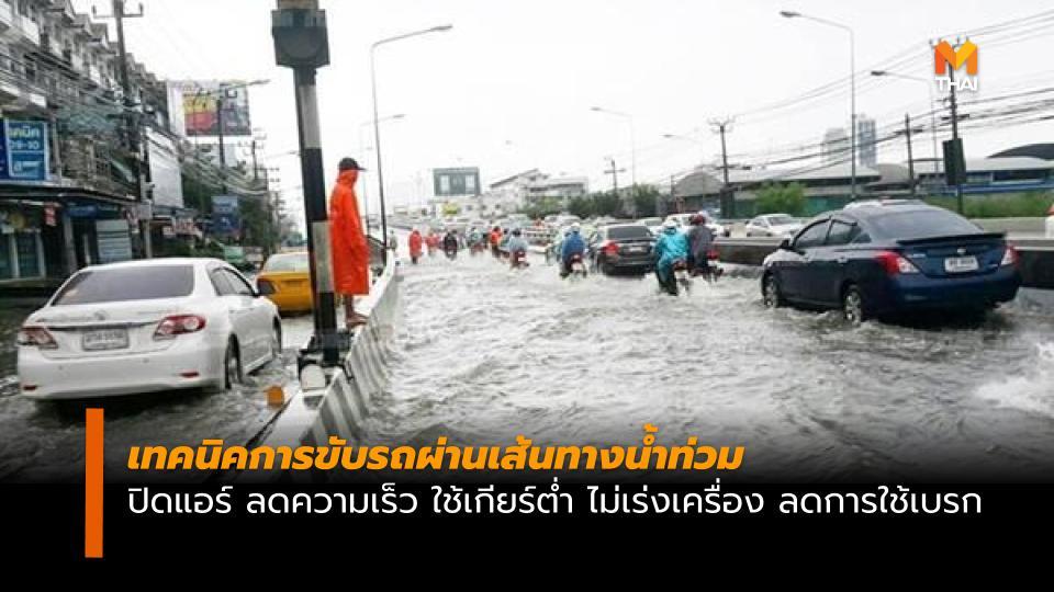 ขับรถ ข่าวสดวันนี้ น้ำท่วม