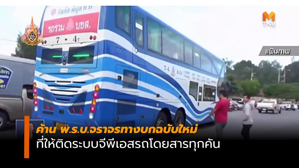 ข่าวสดวันนี้ พ.ร.บ.จราจรทางบก รถโดยสารสาธารณะ ระบบจีพีเอส