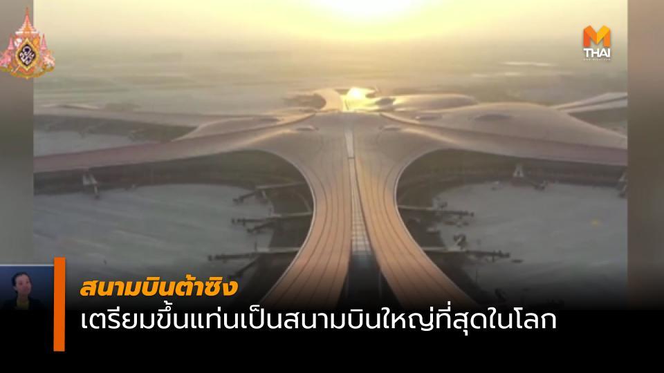 กรุงปักกิ่ง ท่าอากาศยานนานาชาติ สนามบินต้าซิง