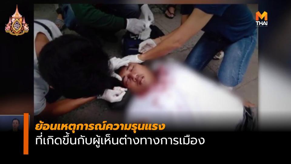 การเมือง ข่าวสดวันนี้ จ่านิว ถูกทำร้าย นักเคลื่อนไหวทางการเมือง