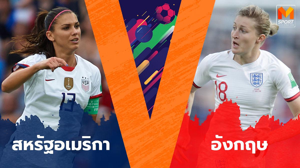 ทีมชาติสหรัฐอเมริกา ทีมชาติอังกฤษ พรีวิวบอล ฟุตบอลโลกหญิง