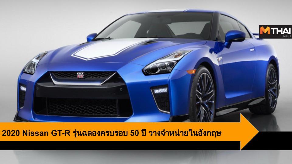 GT-R GT-R 50th Anniversary Edition nissan Nissan GT-R 50th Anniversary Edition Super car