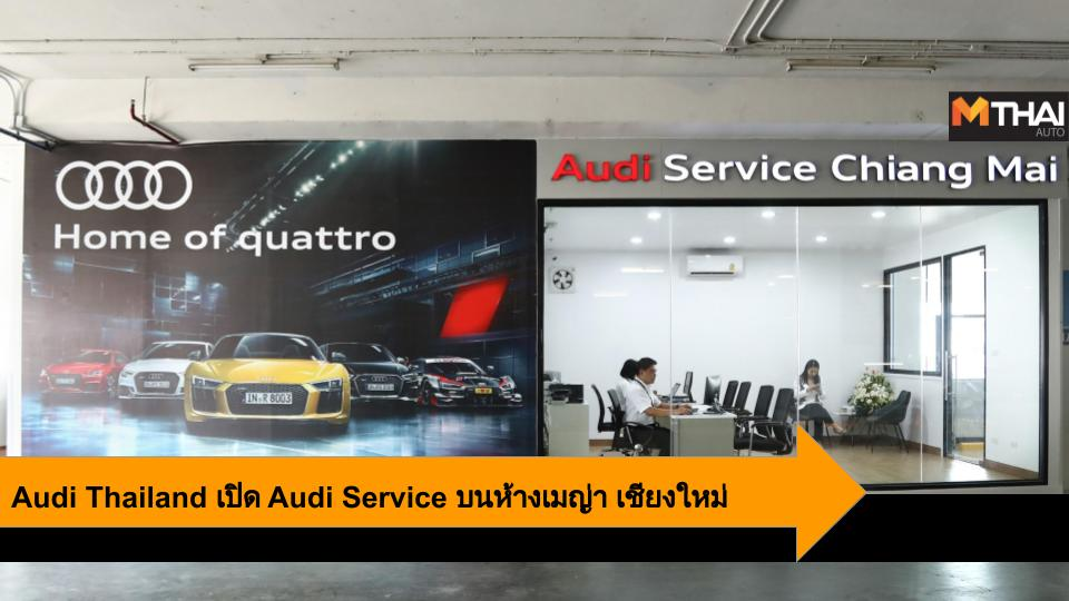 audi Audi Service Audi Service Chiang Mai Audi Thailand อาวดี้