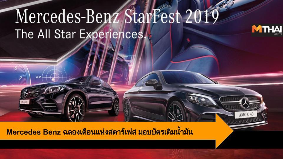 Benz Mercedes-Benz เดือนแห่งสตาร์เฟส