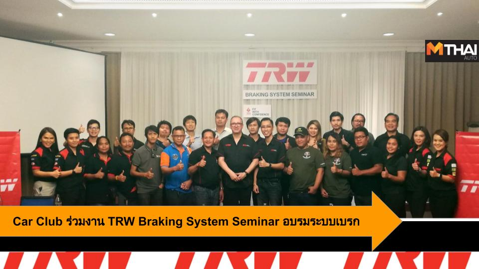 Car Club TRW Braking System Seminar คาร์คลับ ระบบเบรก