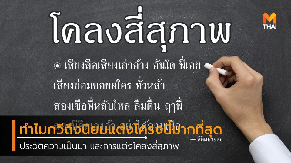 การบ้าน มหาชาติคำหลวง ลิลิตพระลอ วรรณกรรมไทย วิชาภาษไทย เกร็ดความรู้ แต่งคำประพันธ์ โคลงสี่สุภาพ