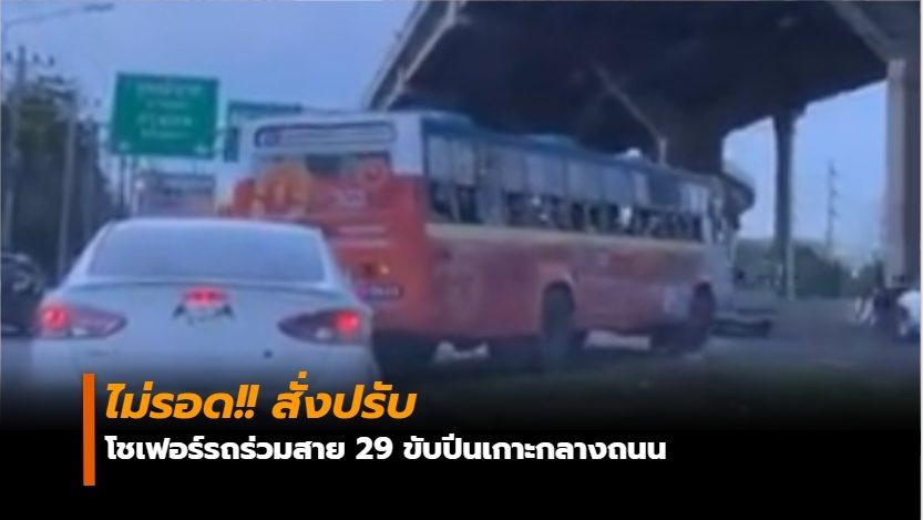 รถเมล์ รถเมล์ปีนเกาะกลางถนน รถเมล์สาย 29