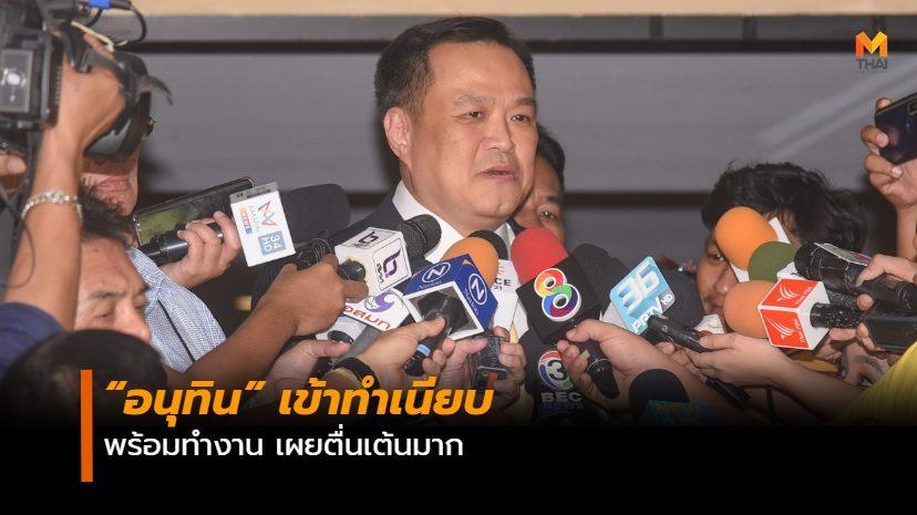 รัฐมนตรีว่าการ กระทรวงสาธารณสุข หัวหน้าพรรคภูมิใจไทย อนุทิน ชาญวีรกูล