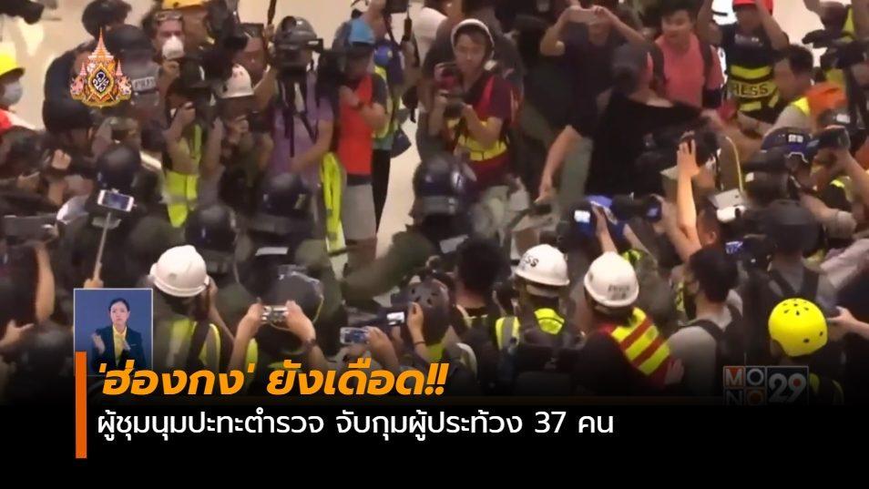 ชุมนุมทางการเมือง ชุมนุมฮ่องกง ฮ่องกง