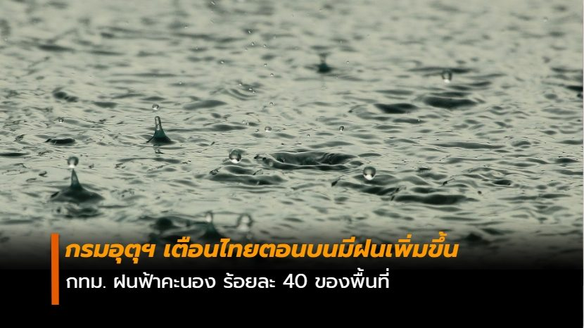 กรมอุตุนิยมวิทยา ฝนตก พยากรณ์อากาศ สภาพอากาศ
