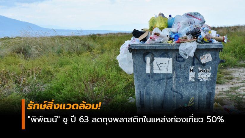 การท่องเที่ยว พิพัฒน์ รัชกิจประการ ลดการใช้ถุงพลาสติก