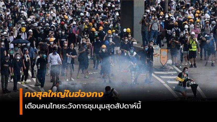 ชุมนุมประท้วง ชุมนุมฮ่องกง ฮ่องกง เหตุชุมนุมในฮ่องกง