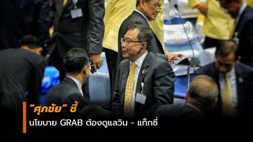 พรรคภูมิใจไทย แกร็บ