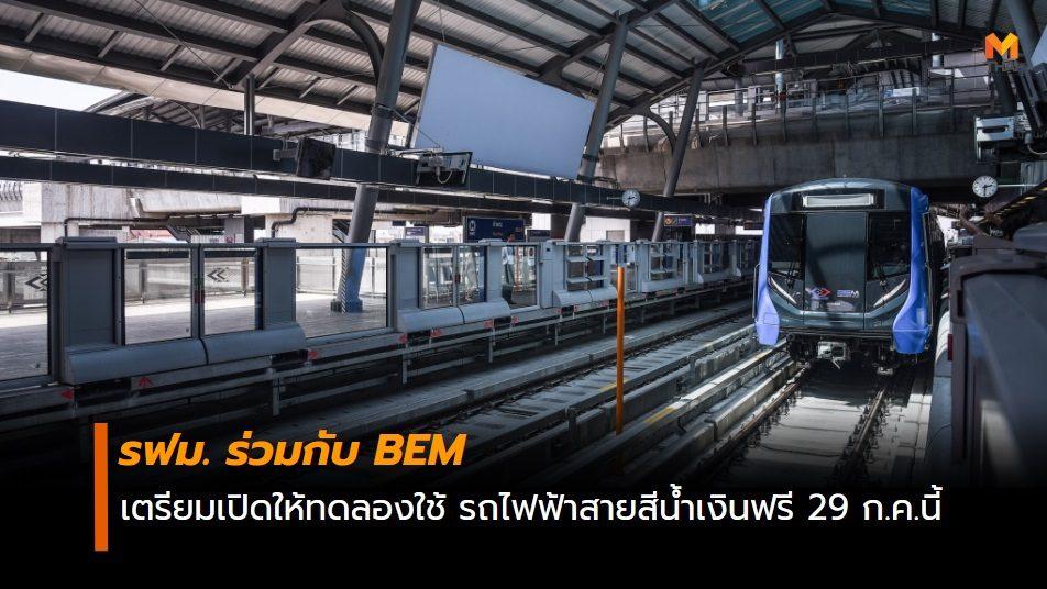 รถไฟฟ้า รถไฟฟ้าสายสีน้ำเงิน รฟม. สายสีน้ำเงิน