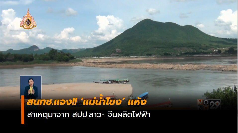 ภัยแล้ง สถานการณ์ภัยแล้ง แม่น้ำโขง