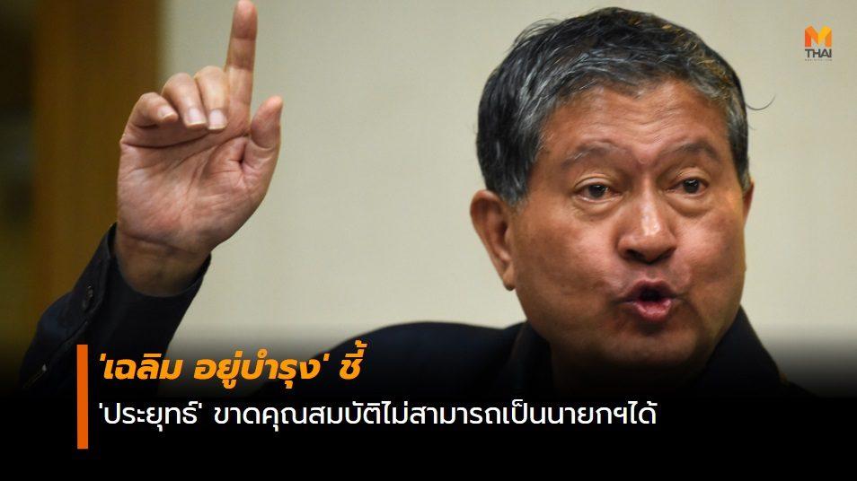 พรรคเพื่อไทย พลเอกประยุทธ์ จันทร์โอชา อภิปรายไม่ไว้วางใจ เฉลิม อยู่บำรุง
