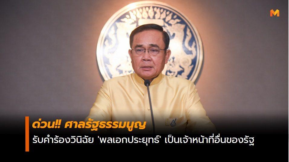 พลเอกประยุทธ์ จันทร์โอชา ศาลรัฐธรรมนูญ เจ้าหน้าที่อื่นของรัฐ
