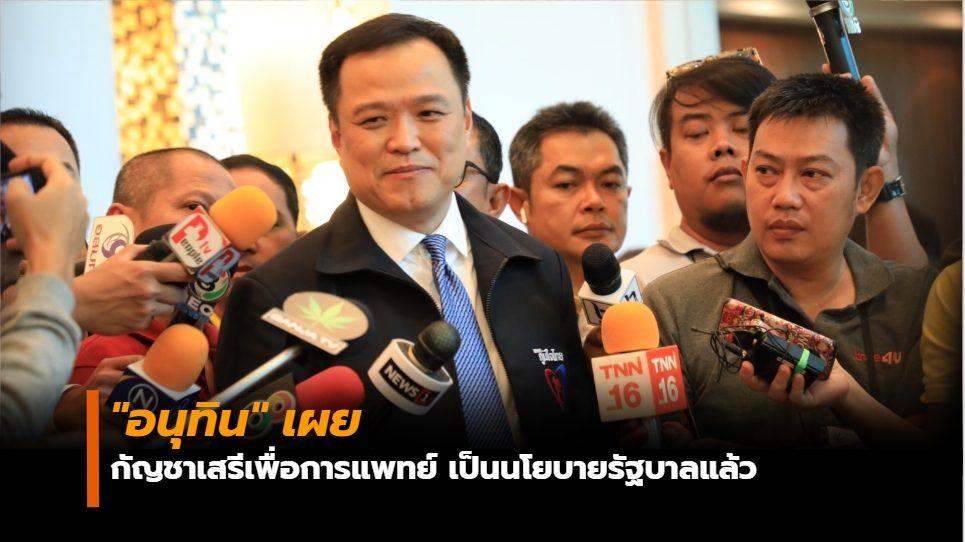 กัญชาเสรี พรรคภูมิใจไทย อนุทิน ชาญวีรกูล
