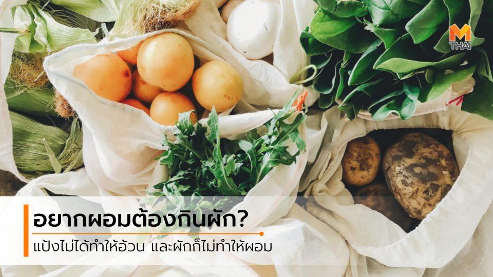 กินผัก กินแป้ง ลดความอ้วน ลดน้ำหนัก อาหารคลีน