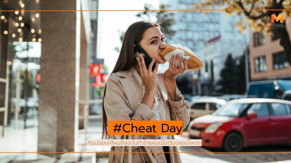 Cheat day คุมอาหาร ชีทเดย์ ลดความอ้วน ลดน้ำหนัก อาหารคลีน